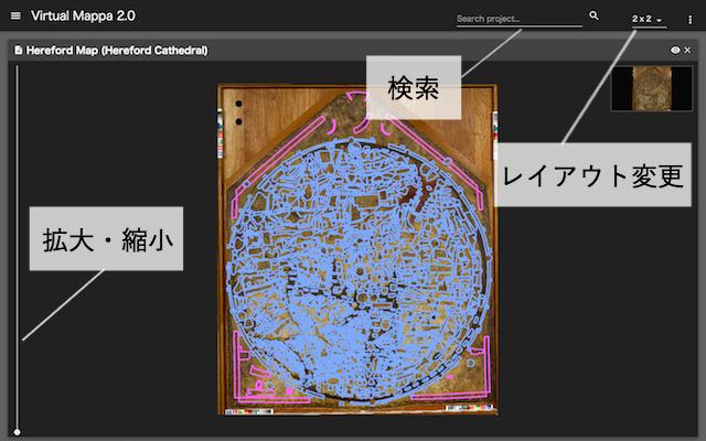Virtual Mappa 2.0スクリーンショット5