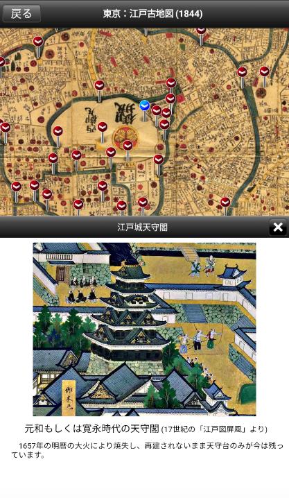 地図画面2