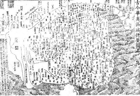 古今華夷区域総要図