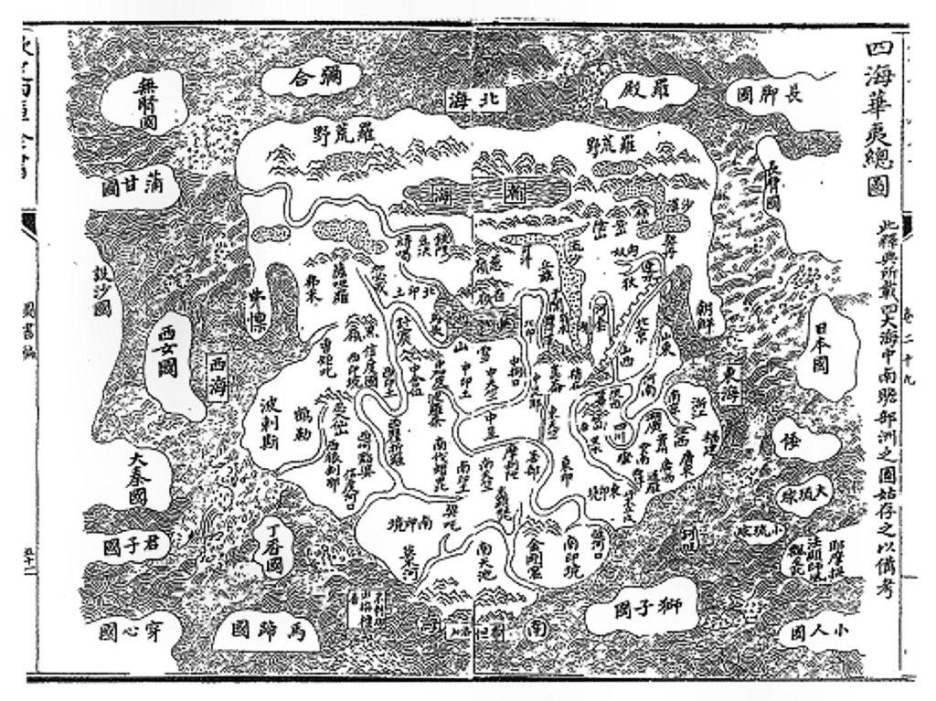 四海華夷総図