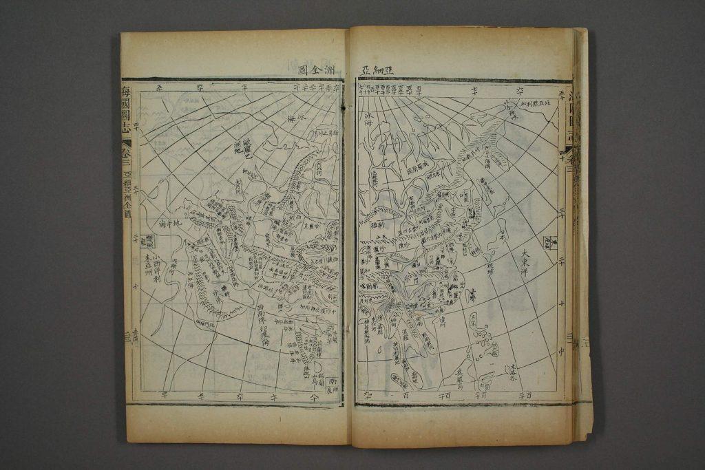 海国図志 アジア図