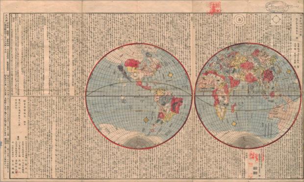 喎蘭新訳地球全図