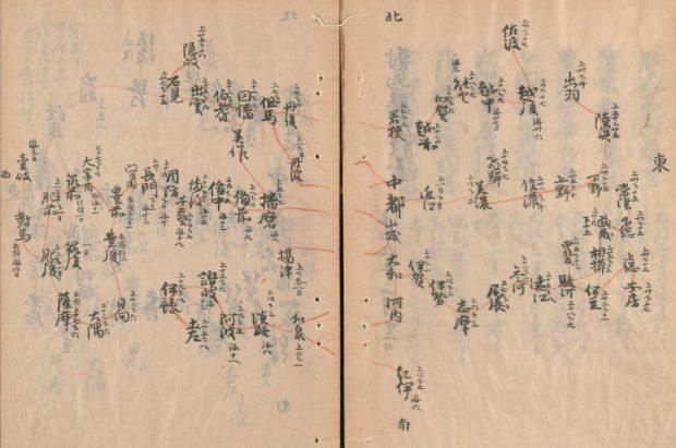 『二中歴』日本地図